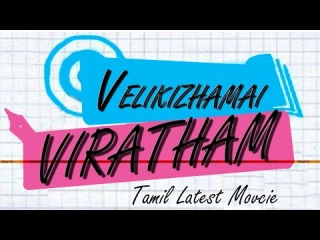 Latest Tamil Movie II Velikizhamai Viratham II 2015 Tamil Movie