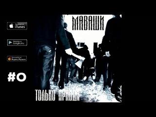 Миша Маваши - 07. У каждого своя судьба (Только правда, 2009)