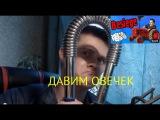 ☑ 3D-12.02.15 В Гостях У FrostA ДАВИМ ОВЕЧЕК - Besiege - №1.стереопара