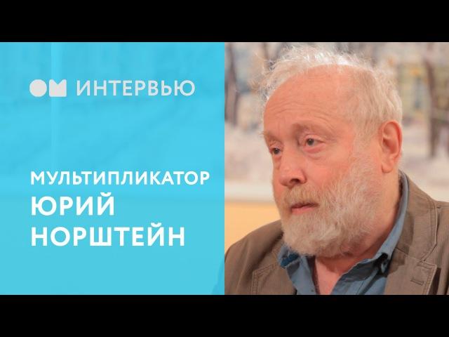 27) Открытая Мастерская. Интервью. Юрий Норштейн, режиссёр-мультипликатор
