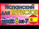 6 В ТРАНСПОРТЕ / ПЕРЕДВИЖЕНИЯ • Испанский язык за 7 уроков для ТУРИСТОВ