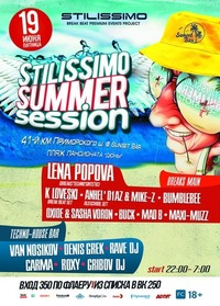 19/06 Stilissimo Summer Session  SUNSET BAR Дюны