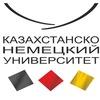 Казахстанско - Немецкий Университет