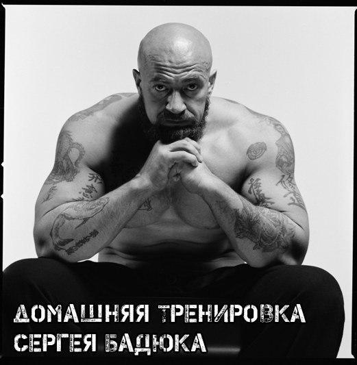 Домашняя тренировка Сергея Бадюка