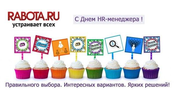 Поздравление с днем рождения менеджеру