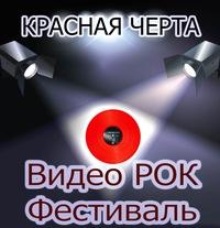 ПРИЁМ ЗАЯВОК!Фестиваль видео РОК музыки!