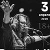 Василий К. & Интеллигенты 3 апреля в «Подвале»
