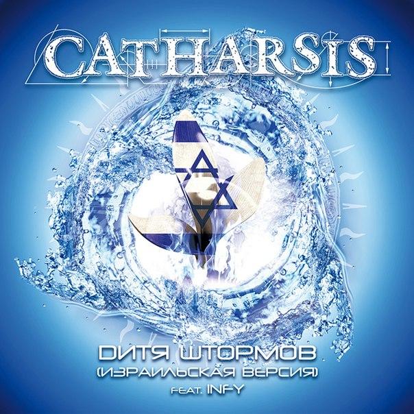 Израильская версия сингла CATHARSIS - Дитя штормов