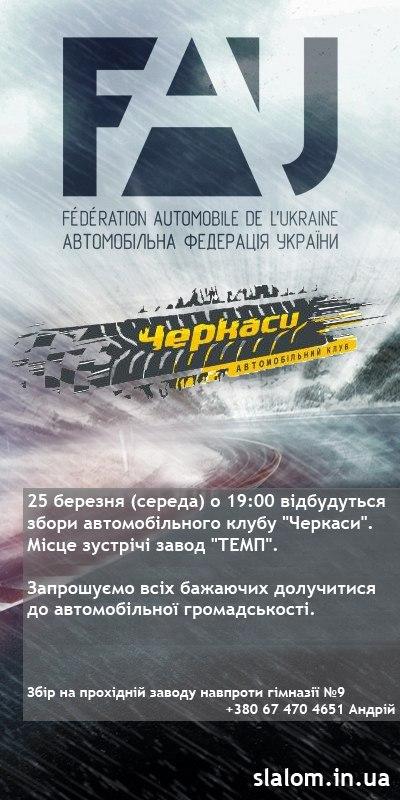 Збори АК Черкаси 25 березня