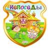 """ГБДОУ 4 группа """"Непоседы"""""""