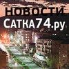 Сатка74.ру - новости г. Сатка и г. Бакал
