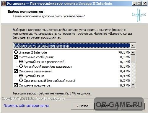 Описание:Русификатор для игры Lineage2 C6 Interlude. . Русифицирует интерф