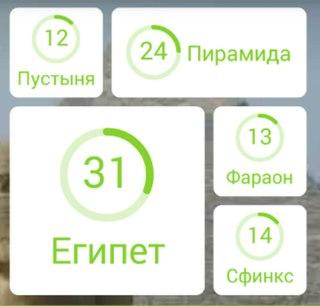 игра 94 14 уровень картинка