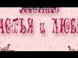 «На юбилей свадьбы.» под музыку 242 Александр Серов - Я люблю тебя до слез!!!. Picrolla