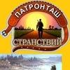 """Оружейный магазин """"Патронташ Странствий"""""""