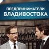 Предприниматели Владивостока(БИЗНЕС, ОФИСЫ и др)