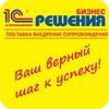 1С:БИЗНЕС РЕШЕНИЯ +7(3532) 43-50-17