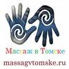 Массаж в Томске
