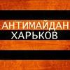 АнтиМайдан Харьков