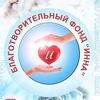 """Благотворительный фонд помощи онкобольным """"Инна"""""""