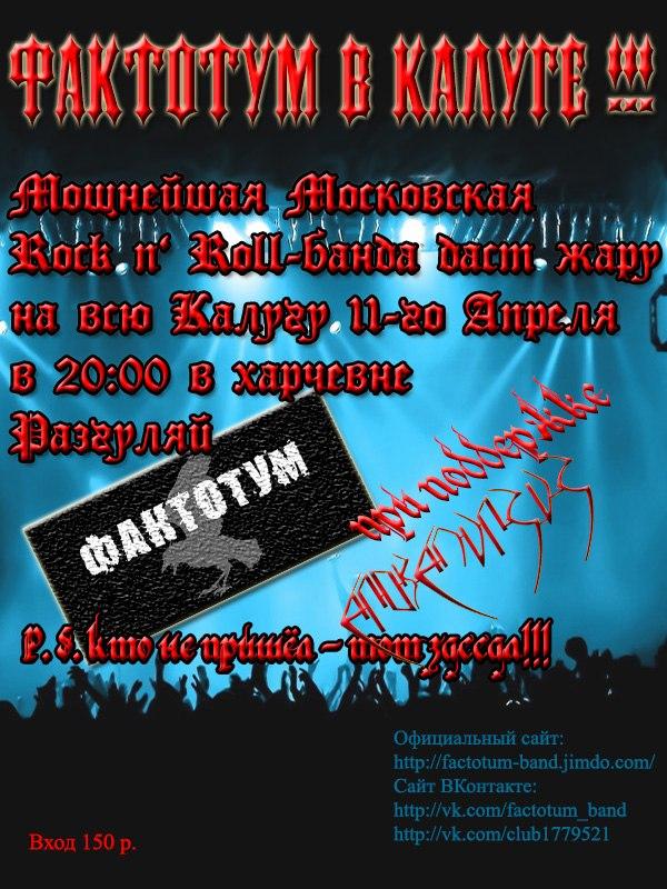 Афиша Калуга Фактотум в Калуге даст просраться каждому!!!