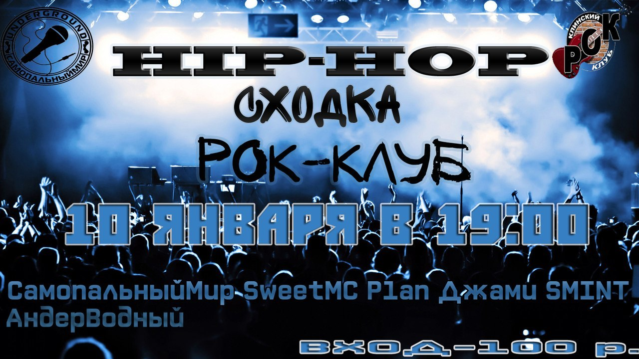 Афиша Клин HIP-HOP сходка