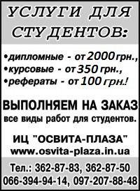 Курсові Дипломні Реферати Замовлення Київ ВКонтакте Курсові Дипломні Реферати Замовлення Київ