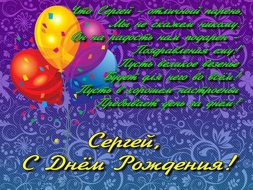 Поздравления с днем рождения именные для сергея