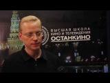 Интервью с ведущим информационных программ на телеканале Россия-1 Эрнестом Мацкявичюсом