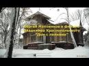 Сергей Маховиков в фильме Дом с лилиями