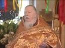 Поп Смирнов признал Наша вера не православная наша вера натурально бесовская