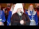🎼 Марш ПРОЩАНИЕ СЛАВЯНКИ Кубанский хор и митрополит Кирилл