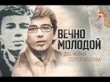 Вечно молодой - Две жизни Сергея Бодрова -  выросли на его фильмах. Даже (одного из нас ы детстве в детской поликлинике в очереди сказали