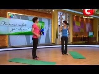 Упражнения для похудения живота. Инструктор по фитнесу показывает упражнения для похудения живота.