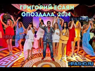 Grigory Esayan - Ushacel es 2014 Hit