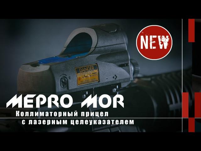 Прицел Meprolight Mepro MOR коллиматор и ЛЦУ Новости и новинки
