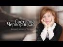 """Светлана Чернорицкая (Музыкальная школа """"Виртуозы"""")"""
