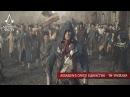 Assassin's Creed Единство ТВ трейлер XBL RU