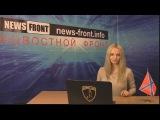 Новороссия. Сводка новостей Новороссии (События Ньюс Фронт) 20 января 2015 /Roundup NewsFront 20.01