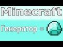 Как сделать генератор алмазов в Майнкрафт