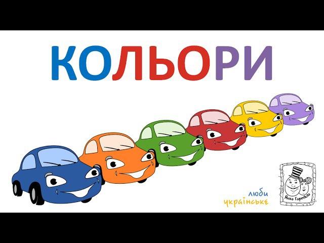 🚗 Мультик про машинки – вивчаємо кольори з дітьми. Ранній розвиток