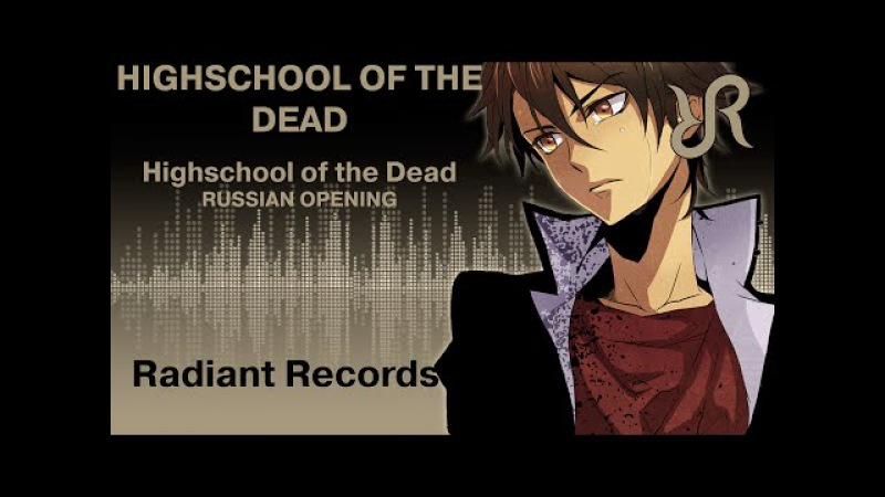Highschool of the Dead OP The Akeboshi Rockets Kishida Kyoudan RUS song cover