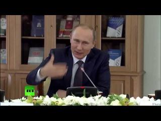 Встреча Владимира Путина с руководителями международных СМИ