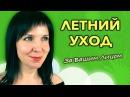 ЛЕТНИЙ УХОД - правильный уход за кожей лица летом