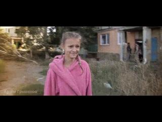 Артём Гришанов - Мы все сошли с ума [18 +]
