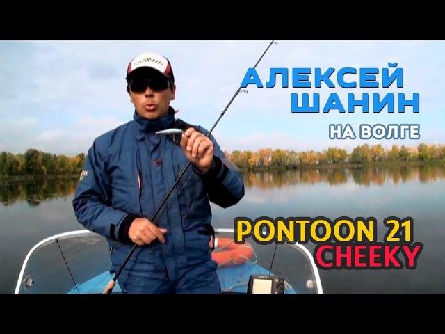 Алексей Шанин - Тест воблера Pontoon 21 Cheeky