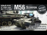 M56 Scorpion - ПРЕМИУМНЫЙ БОРЩ США!