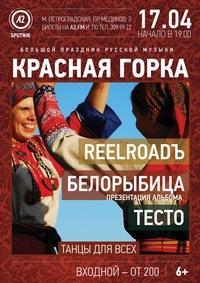 Красная горка: русская музыка в большом городе
