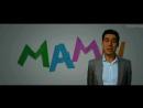 Мамы фильм 2012