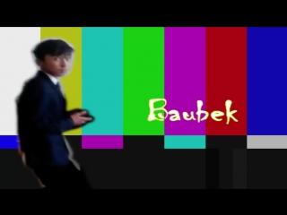 Баубек))